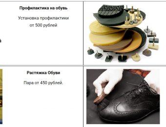 Ремонт одежды и обуви в Москве